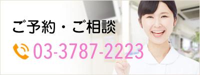 ご予約・ご相談 TEL.03-3787-2223